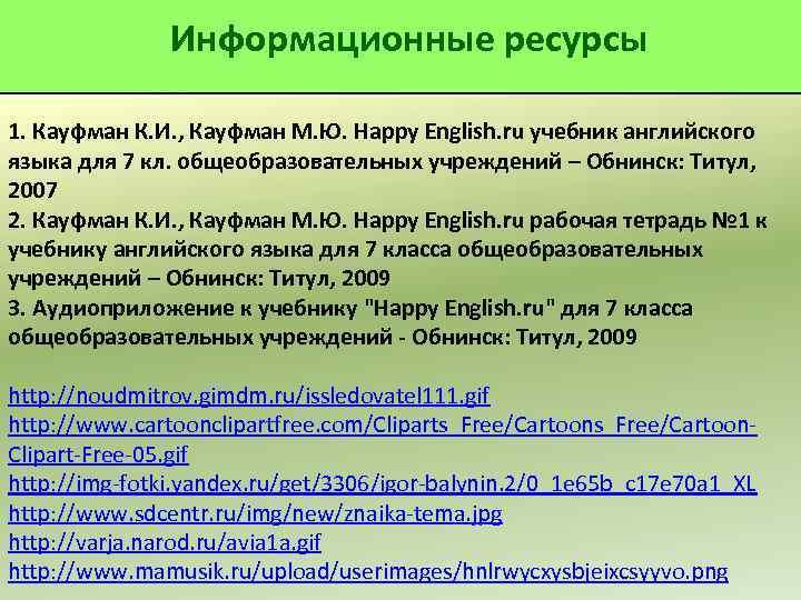 Информационные ресурсы 1. Кауфман К. И. , Кауфман М. Ю. Happy English. ru учебник