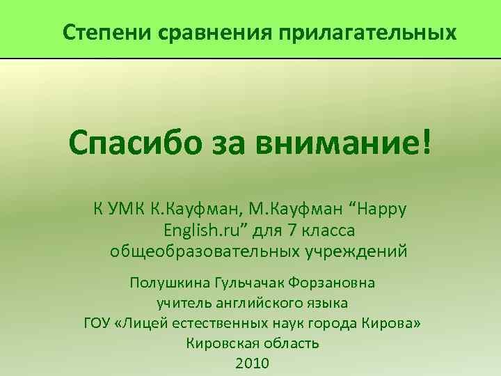 """Степени сравнения прилагательных Спасибо за внимание! К УМК К. Кауфман, М. Кауфман """"Happy English."""