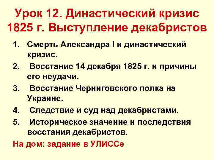 Урок 12. Династический кризис 1825 г. Выступление декабристов 1. Смерть Александра I и династический
