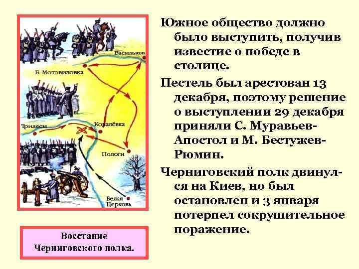 Восстание Черниговского полка. Южное общество должно было выступить, получив известие о победе в столице.