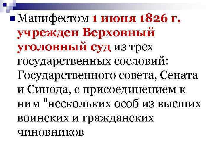 n Манифестом 1 июня 1826 г. учрежден Верховный уголовный суд из трех государственных сословий: