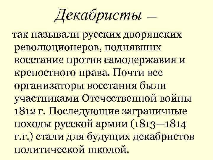 Декабристы — так называли русских дворянских революционеров, поднявших восстание против самодержавия и крепостного права.