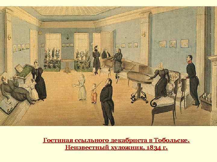 Гостиная ссыльного декабриста в Тобольске. Неизвестный художник, 1834 г.