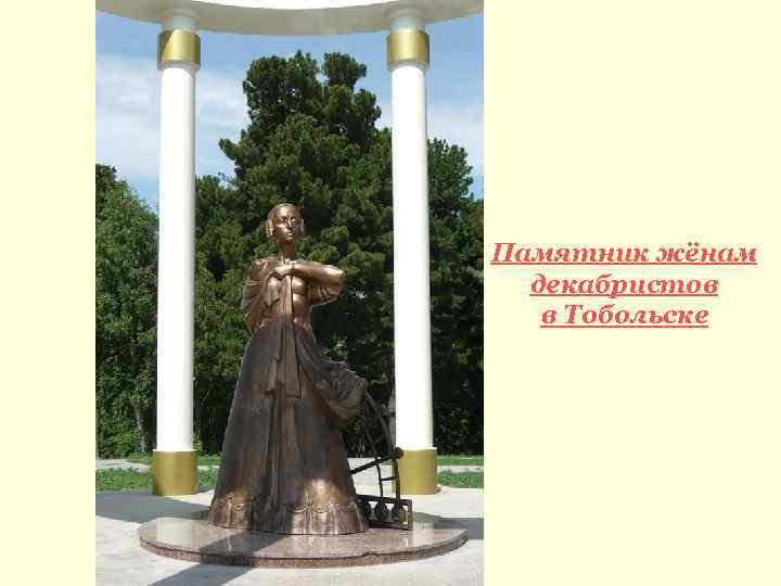 Памятник жёнам декабристов в Тобольске