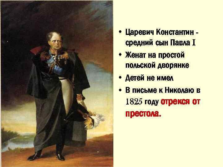 • Царевич Константин средний сын Павла I • Женат на простой польской дворянке