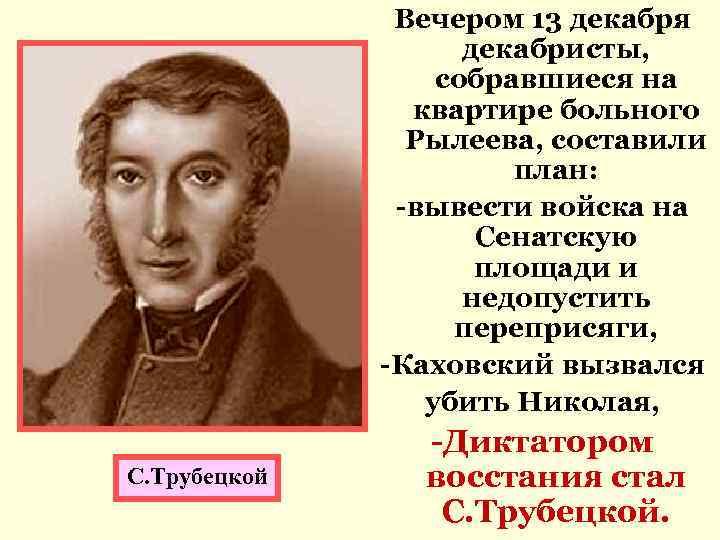 Вечером 13 декабря декабристы, собравшиеся на квартире больного Рылеева, составили план: -вывести войска на