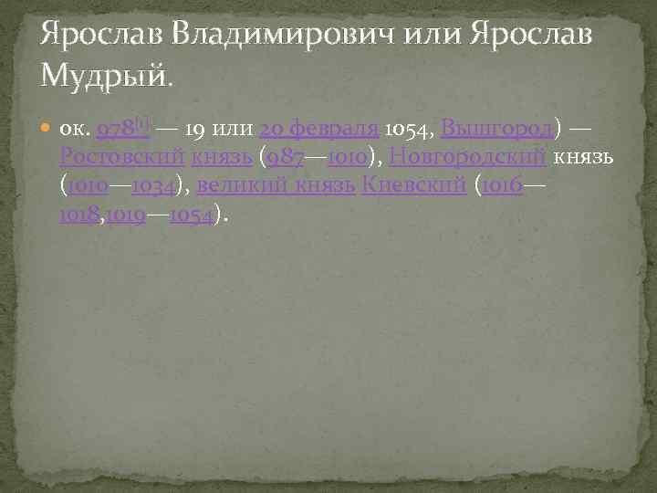 Благоверный князь Яросла́в Мудрый | 540x720