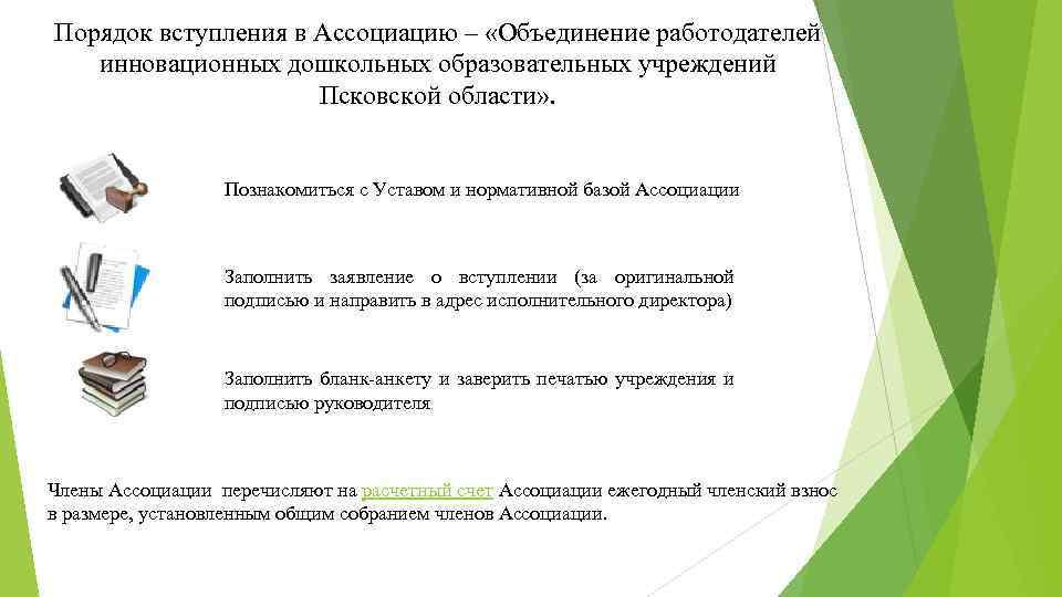 Порядок вступления в Ассоциацию – «Объединение работодателей инновационных дошкольных образовательных учреждений Псковской области» .
