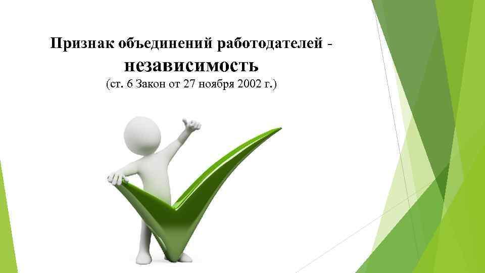 Признак объединений работодателей - независимость (ст. 6 Закон от 27 ноября 2002 г. )