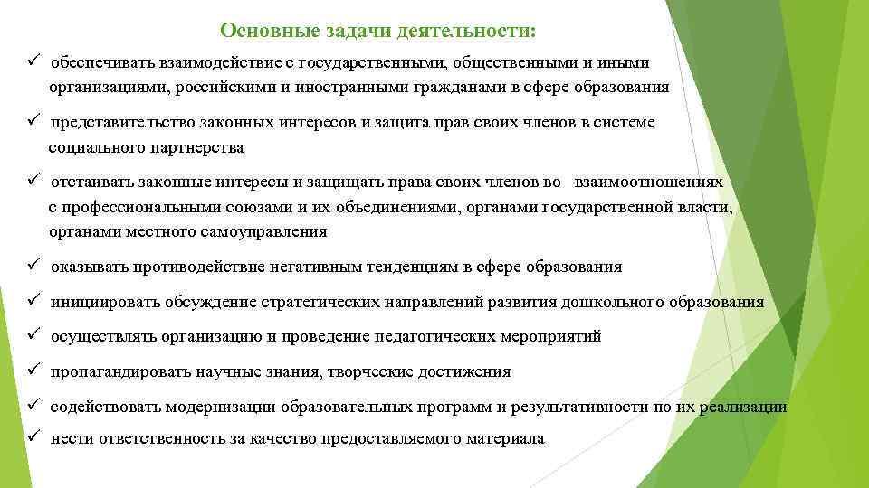 Основные задачи деятельности: обеспечивать взаимодействие с государственными, общественными и иными организациями, российскими и иностранными
