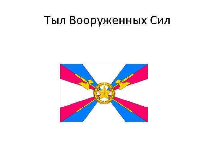 День тыла вооруженных сил россии поздравления 82