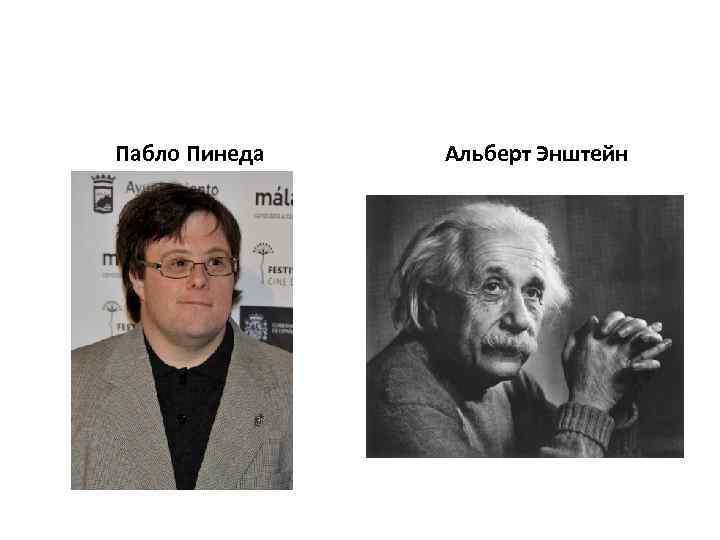 Пабло Пинеда Альберт Энштейн