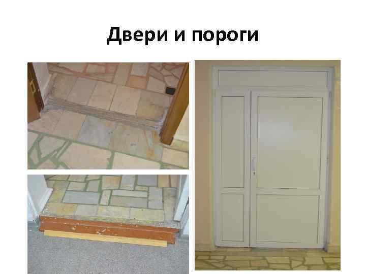 Двери и пороги