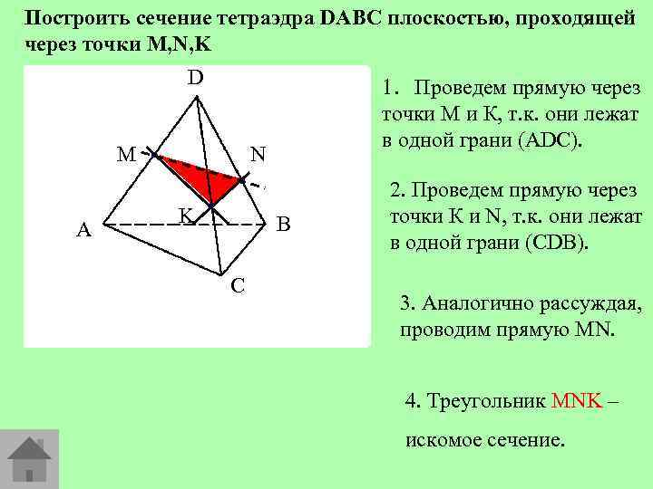 Построить сечение тетраэдра DABC плоскостью, проходящей через точки M, N, K D M A
