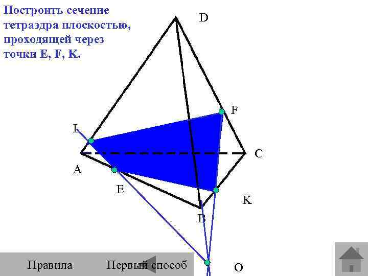 Построить сечение тетраэдра плоскостью, проходящей через точки E, F, K. D F L C