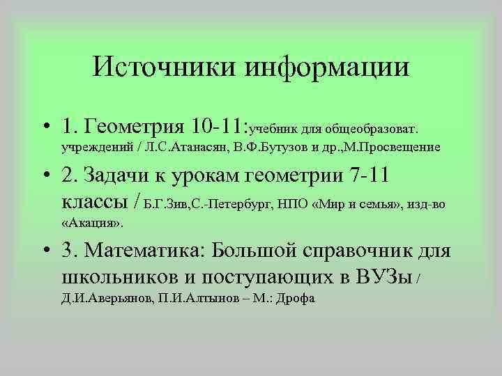 Источники информации • 1. Геометрия 10 -11: учебник для общеобразоват. учреждений / Л. С.