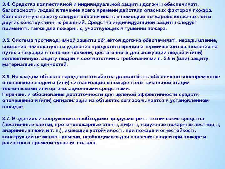 3. 4. Средства коллективной и индивидуальной защиты должны обеспечивать безопасность людей в течение всего