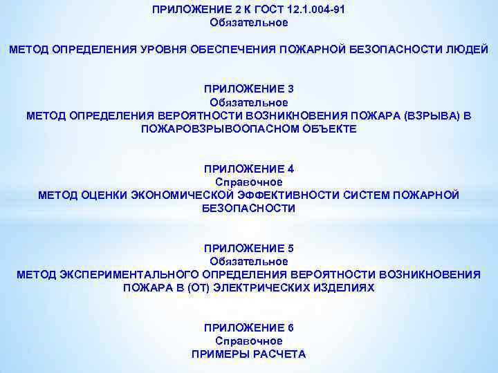 ПРИЛОЖЕНИЕ 2 К ГОСТ 12. 1. 004 -91 Обязательное МЕТОД ОПРЕДЕЛЕНИЯ УРОВНЯ ОБЕСПЕЧЕНИЯ ПОЖАРНОЙ