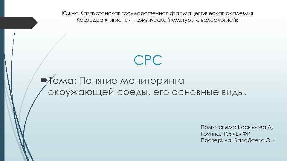 Южно-Казахстанская государственная фармацевтическая академия Кафедра «Гигиены-1, физической культуры с валеологией» СРС Тема: Понятие мониторинга