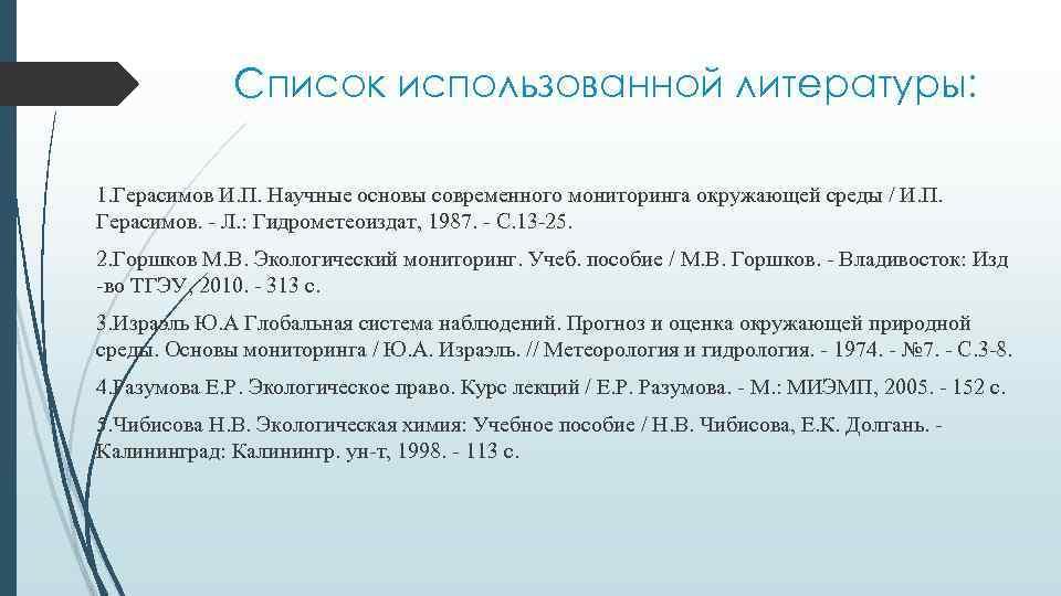 Список использованной литературы: 1. Герасимов И. П. Научные основы современного мониторинга окружающей среды /