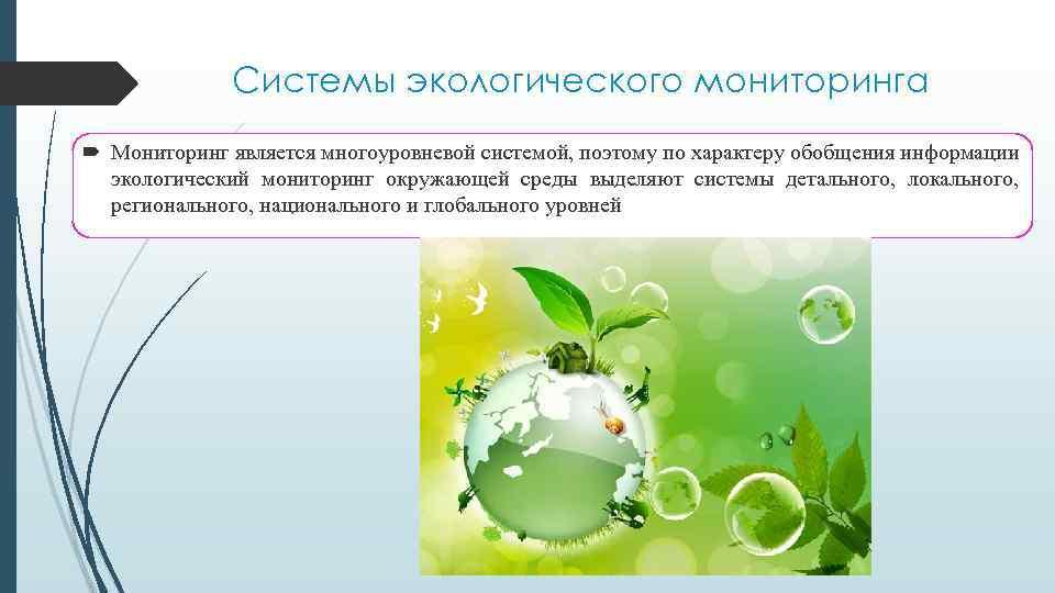 Системы экологического мониторинга Мониторинг является многоуровневой системой, поэтому по характеру обобщения информации экологический мониторинг