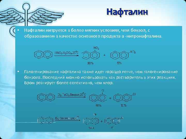 Нафталин • Нафталин нитруется в более мягких условиях, чем бензол, с образованием в качестве