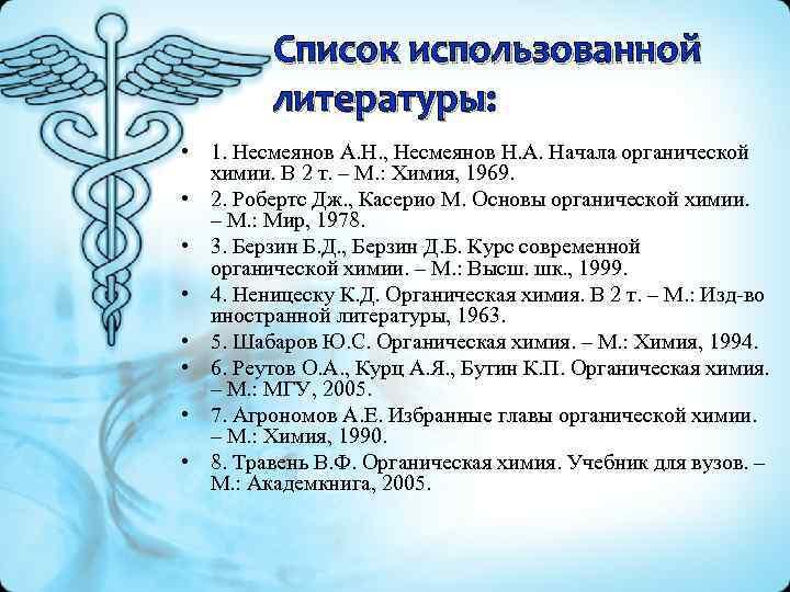 Список использованной литературы: • 1. Несмеянов А. Н. , Несмеянов Н. А. Начала органической