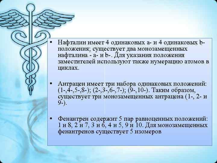 • Нафталин имеет 4 одинаковых a- и 4 одинаковых bположения; существует два монозамещенных