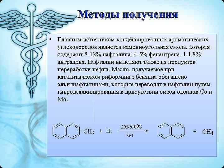 Методы получения • Главным источником конденсированных ароматических углеводородов является каменноугольная смола, которая содержит 8