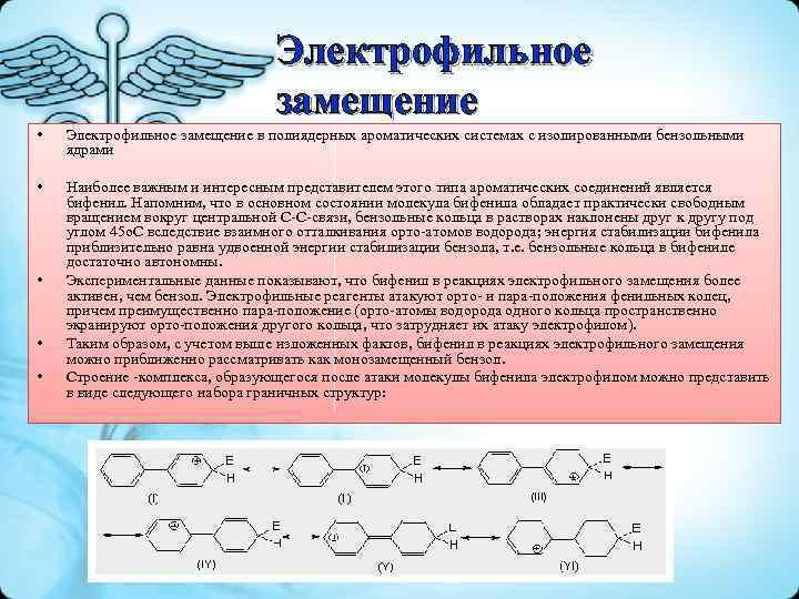 Электрофильное замещение • Электрофильное замещение в полиядерных ароматических системах с изолированными бензольными ядрами •