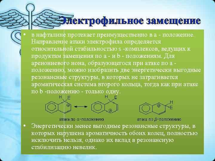 Электрофильное замещение • в нафталине протекает преимущественно в a - положение. Направление атаки электрофила
