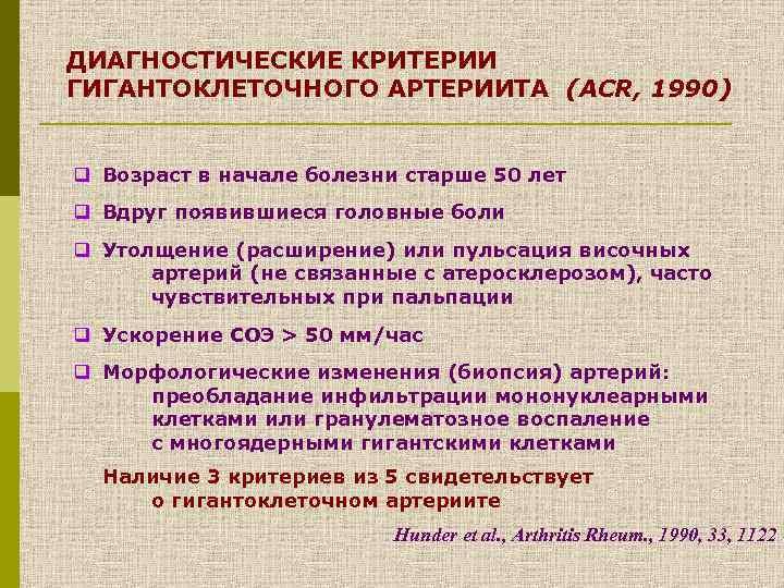 ДИАГНОСТИЧЕСКИЕ КРИТЕРИИ ГИГАНТОКЛЕТОЧНОГО АРТЕРИИТА (ACR, 1990) q Возраст в начале болезни старше 50 лет