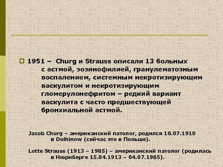 p 1951 – Churg и Strauss описали 13 больных с астмой, эозинофилией, гранулематозным воспалением,