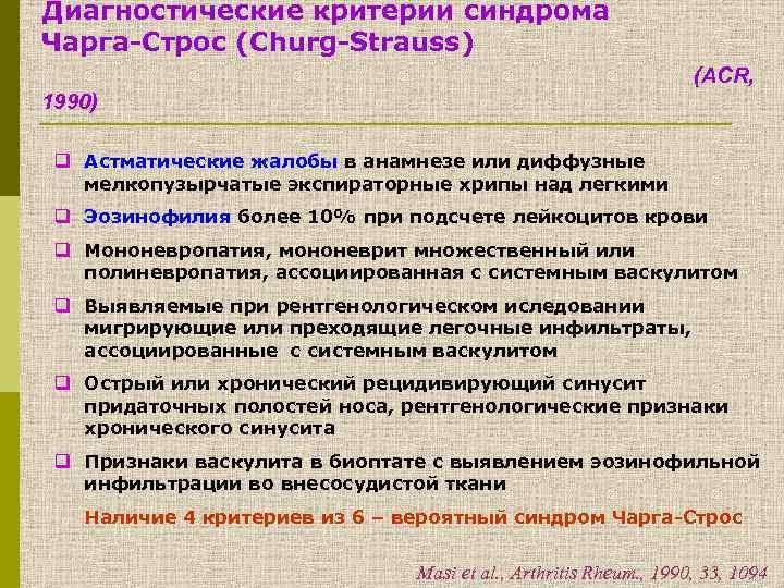 Диагностические критерии синдрома Чарга-Строс (Churg-Strauss) (ACR, 1990) q Астматические жалобы в анамнезе или диффузные