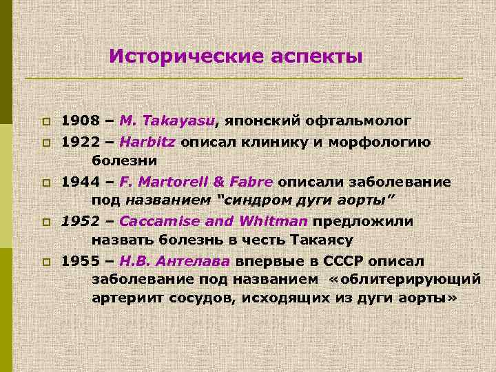 Исторические аспекты p 1908 – M. Takayasu, японский офтальмолог p 1922 – Harbitz описал