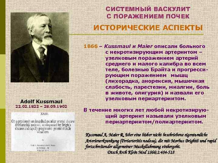 СИСТЕМНЫЙ ВАСКУЛИТ С ПОРАЖЕНИЕМ ПОЧЕК ИСТОРИЧЕСКИЕ АСПЕКТЫ Adolf Kussmaul 22. 02. 1822 – 28.