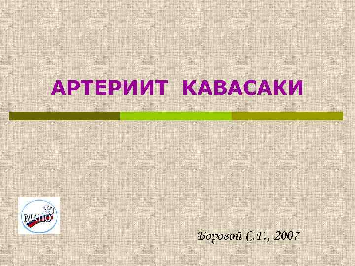 АРТЕРИИТ КАВАСАКИ Боровой С. Г. , 2007