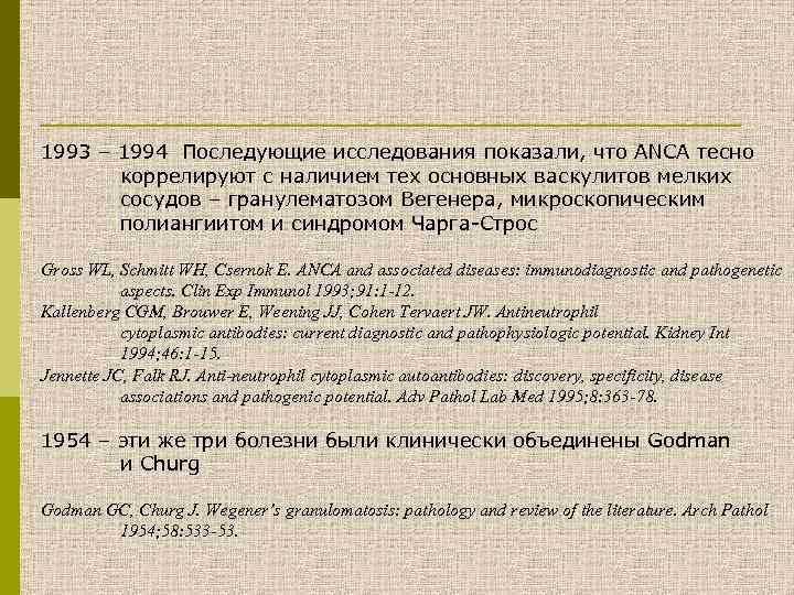1993 – 1994 Последующие исследования показали, что ANCA тесно коррелируют с наличием тех основных