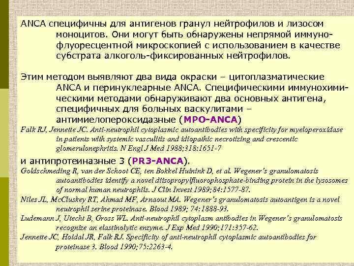 ANCA специфичны для антигенов гранул нейтрофилов и лизосом моноцитов. Они могут быть обнаружены непрямой