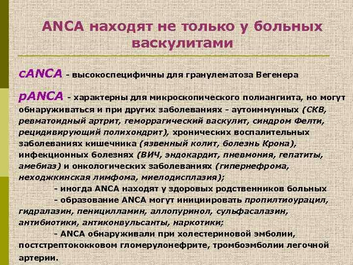 ANCA находят не только у больных васкулитами с. ANCA - высокоспецифичны для гранулематоза Вегенера