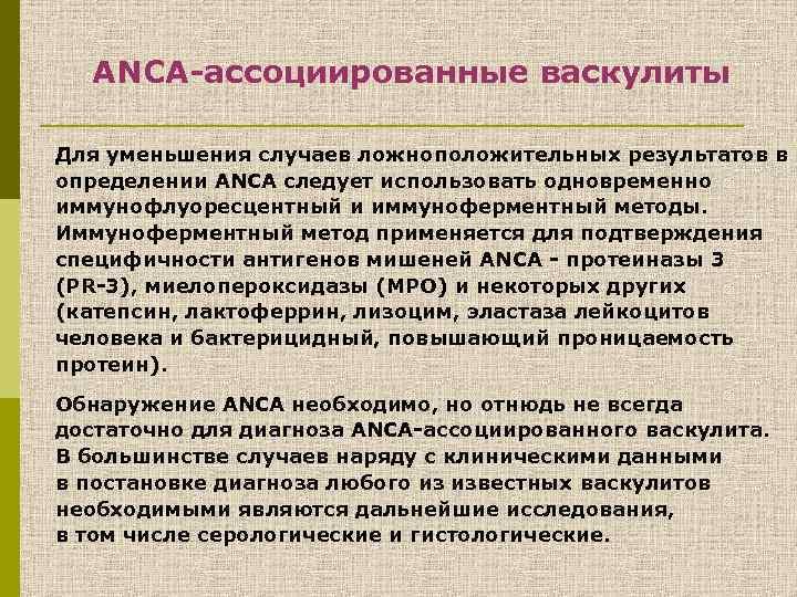 ANCA-ассоциированные васкулиты Для уменьшения случаев ложноположительных результатов в определении ANCA следует использовать одновременно иммунофлуоресцентный