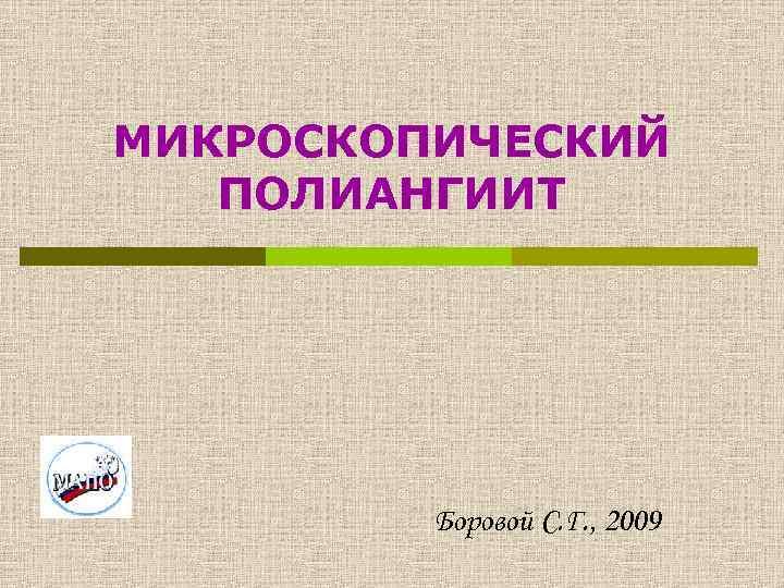 МИКРОСКОПИЧЕСКИЙ ПОЛИАНГИИТ Боровой С. Г. , 2009