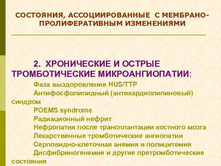 СОСТОЯНИЯ, АССОЦИИРОВАННЫЕ С МЕМБРАНОПРОЛИФЕРАТИВНЫМ ИЗМЕНЕНИЯМИ 2. ХРОНИЧЕСКИЕ И ОСТРЫЕ ТРОМБОТИЧЕСКИЕ МИКРОАНГИОПАТИИ: Фаза выздоровления HUS/TTP