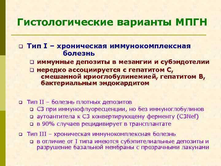 Гистологические варианты МПГН q Тип I – хроническая иммунокомплексная болезнь иммунные депозиты в мезангии