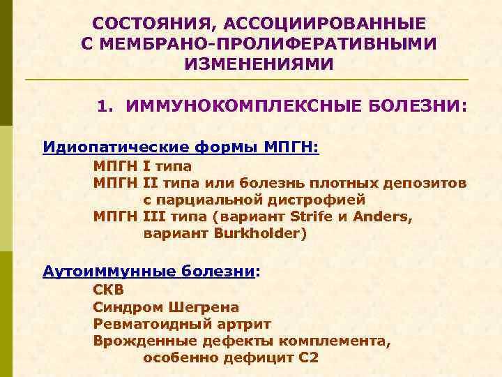 СОСТОЯНИЯ, АССОЦИИРОВАННЫЕ С МЕМБРАНО-ПРОЛИФЕРАТИВНЫМИ ИЗМЕНЕНИЯМИ 1. ИММУНОКОМПЛЕКСНЫЕ БОЛЕЗНИ: Идиопатические формы МПГН: МПГН I типа