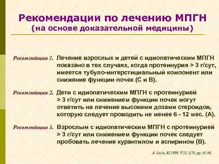 Рекомендации по лечению МПГН (на основе доказательной медицины) Рекомендация 1. Лечение взрослых и детей