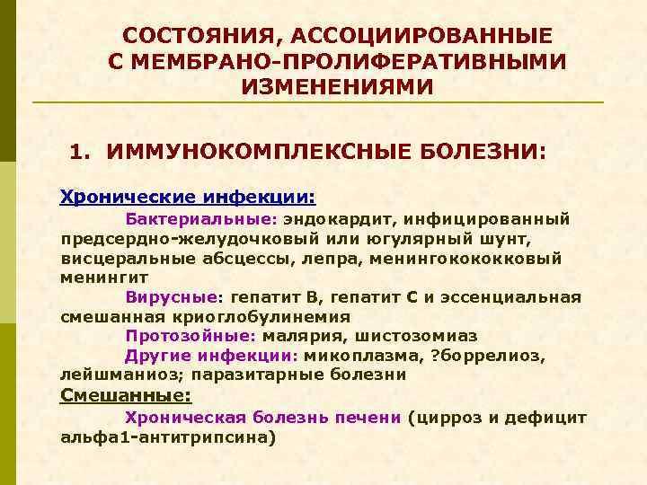 СОСТОЯНИЯ, АССОЦИИРОВАННЫЕ С МЕМБРАНО-ПРОЛИФЕРАТИВНЫМИ ИЗМЕНЕНИЯМИ 1. ИММУНОКОМПЛЕКСНЫЕ БОЛЕЗНИ: Хронические инфекции: Бактериальные: эндокардит, инфицированный предсердно-желудочковый