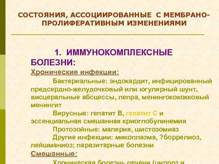 СОСТОЯНИЯ, АССОЦИИРОВАННЫЕ С МЕМБРАНОПРОЛИФЕРАТИВНЫМ ИЗМЕНЕНИЯМИ 1. ИММУНОКОМПЛЕКСНЫЕ БОЛЕЗНИ: Хронические инфекции: Бактериальные: эндокардит, инфицированный предсердно-желудочковый