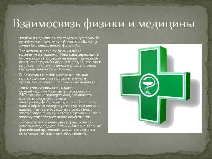 Доклад на тему физика и медицина 9182