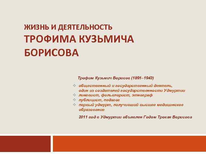 ЖИЗНЬ И ДЕЯТЕЛЬНОСТЬ ТРОФИМА КУЗЬМИЧА БОРИСОВА Трофим Кузьмич Борисов (1891– 1943) v общественный и